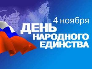 В ЕАО отмечают День народного единства