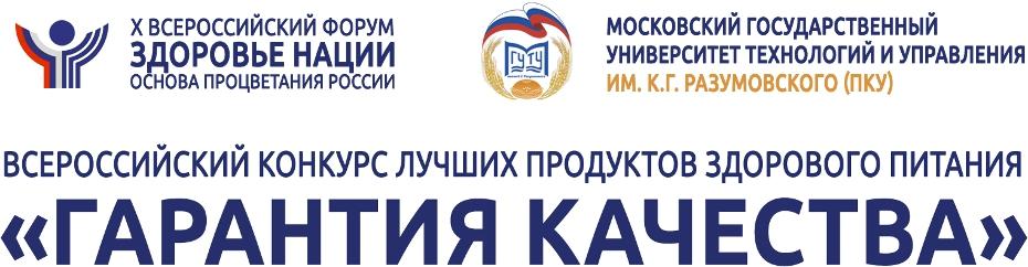 Всероссийский форум «Здоровье нации…» приглашает предпринимателей