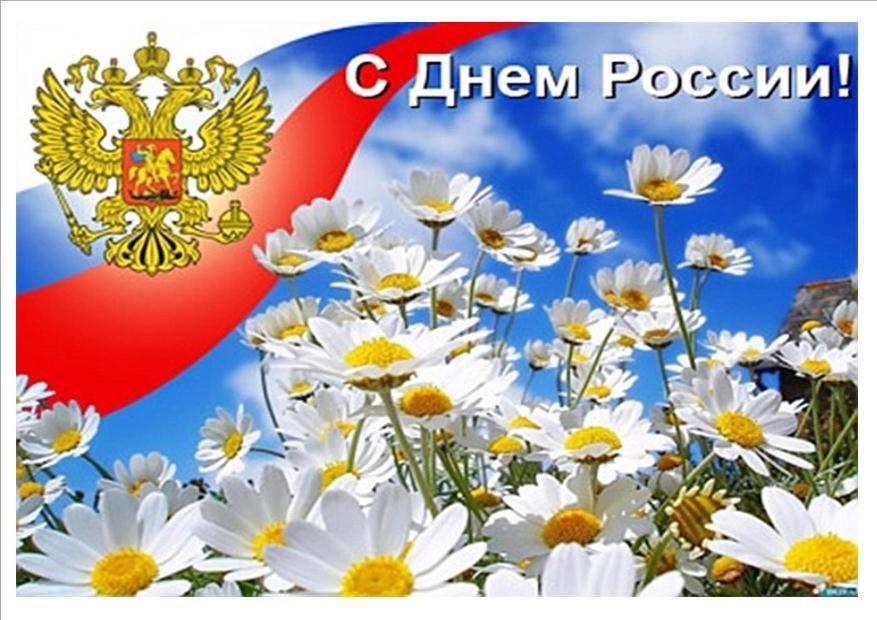Сегодня – День России