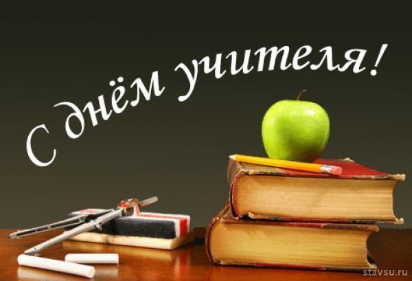 В области отмечают День учителя