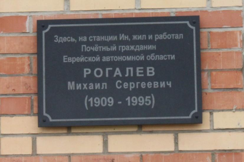 Открыта памятная доска Почетному гражданину ЕАО М. Рогалеву