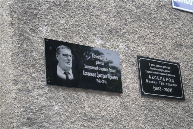 Открыта мемориальная доска Д. Косвинцеву