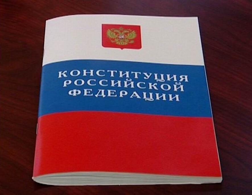В школах ЕАО прошли уроки на знание Конституции России