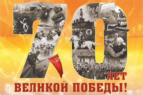 В ЕАО отмечают 70-летие Великой Победы
