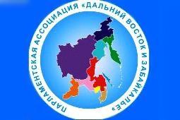 Завтра начнет работу Парламентская Ассоциация «Дальний Восток и Забайкалье»