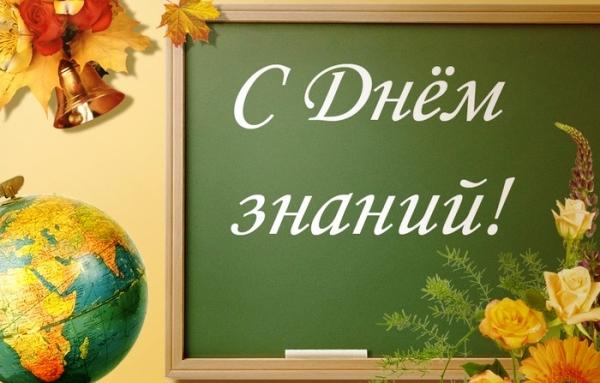 1 сентября — День знаний