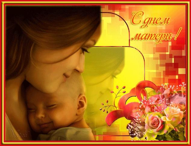 Руководители ЕАО поздравили женщин с Днем матери