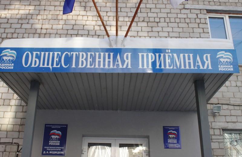 Объявлен единый день приема граждан в общественных приемных «ЕР»