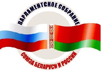 Совет Парламентского Собрания Союза Беларуси и России принял обращение к гражданам обеих стран
