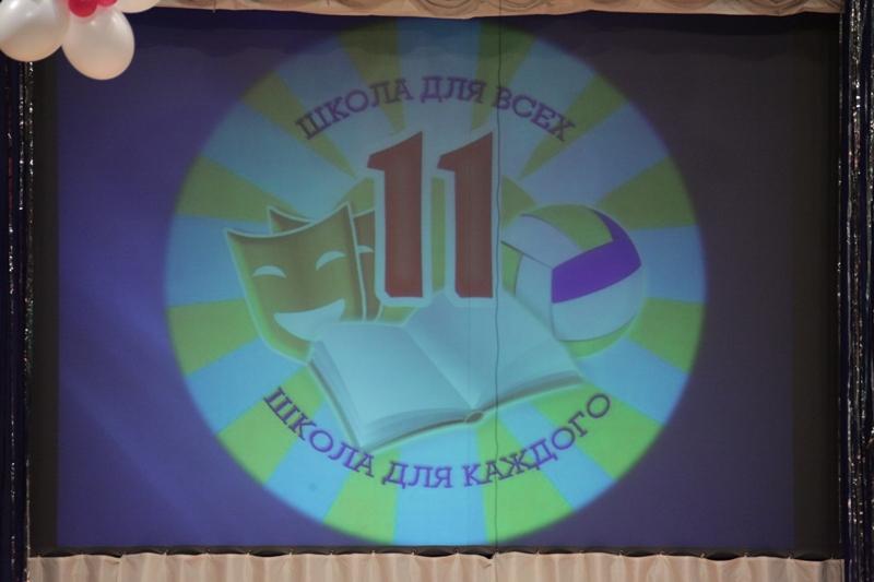 11-я школа Биробиджана встречает юбилей
