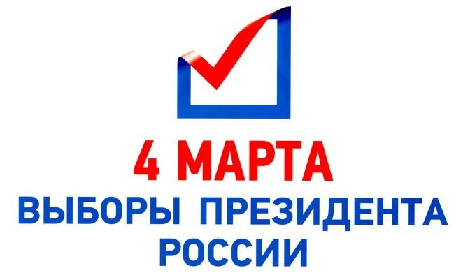 В области началось голосование по выборам Президента РФ