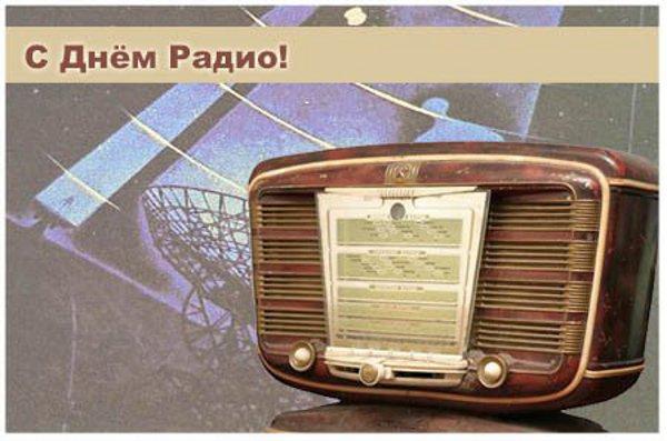 В ЕАО отмечают День радио