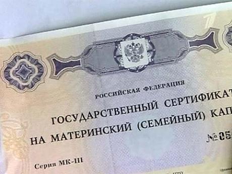 Депутаты предлагают увеличить материнский капитал