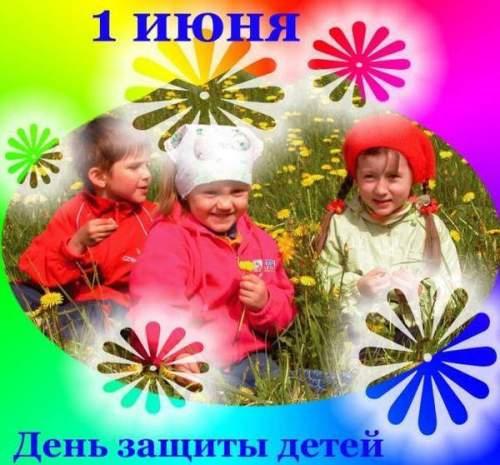 В ЕАО отмечают Международный день защиты детей