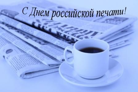 Руководители ЕАО поздравили работников СМИ