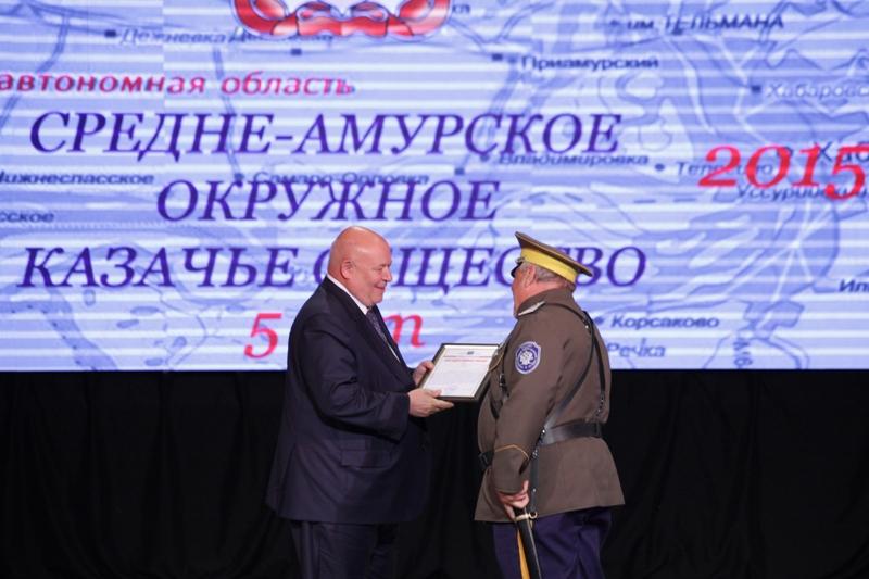Средне-Амурское казачье общество отметило пять лет
