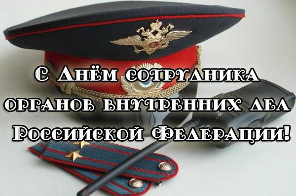 Поздравления в день полиции прикольные
