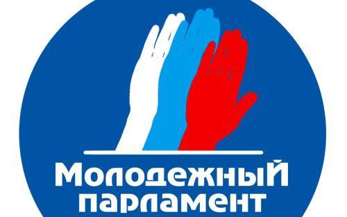 Молодежный парламент РФ проводит конкурс среди журналистов