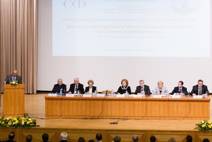 А. Тихомиров участвует в международной конференции по МСУ