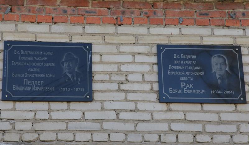 Открыты памятные доски В. Пеллеру и Б. Раку