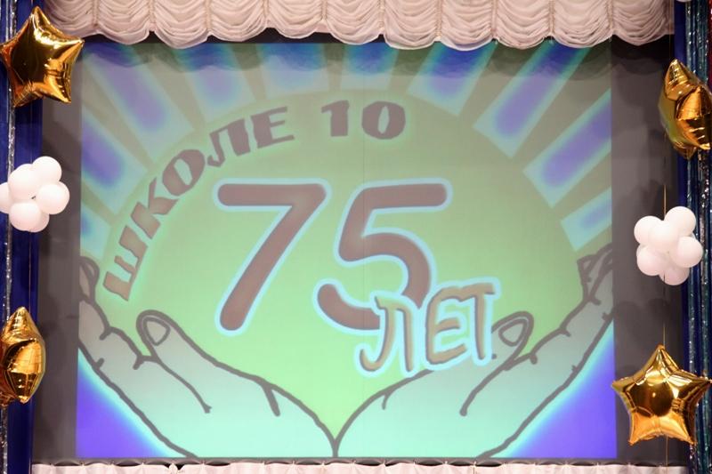 Десятая школа Биробиджана отмечает 75-летие