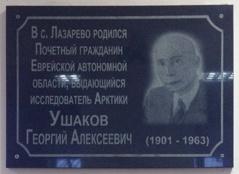 В Лазарево открыта доска Г. Ушакову