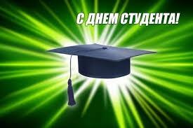 В ЕАО отмечают День российского студенчества