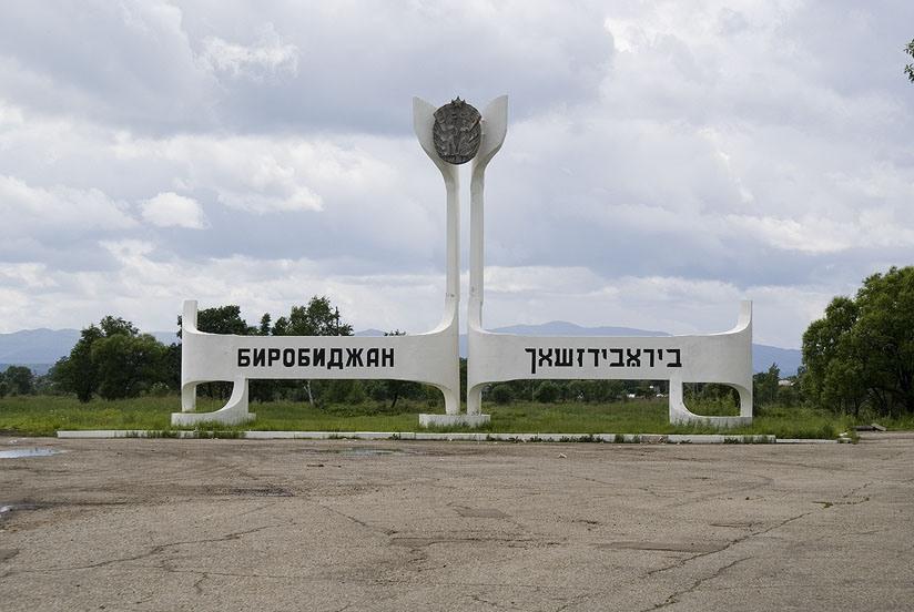 Депутаты поздравили биробиджанцев с днем рождения города