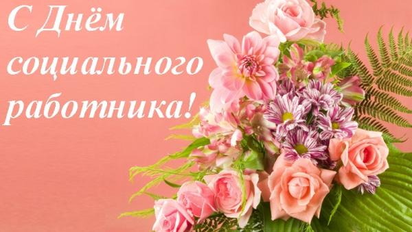 В ЕАО отмечают День социального работника