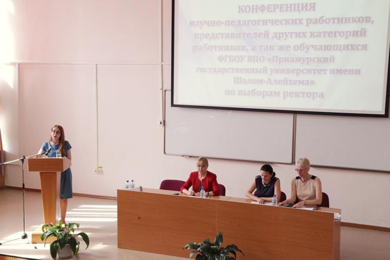 В Приамурском госуниверситете избран ректор