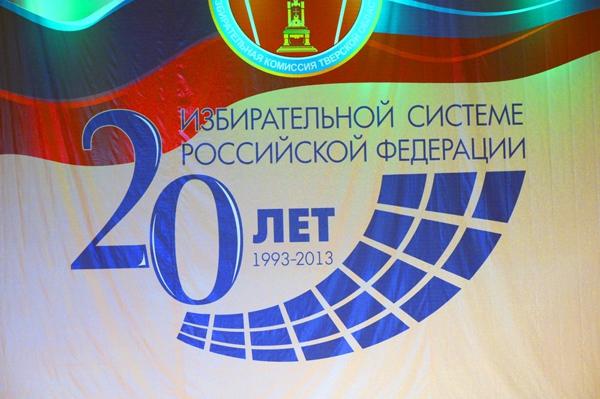 Избирательной системе России исполняется 20 лет