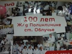 Железнодорожная поликлиника Облучья отметила 100-летие