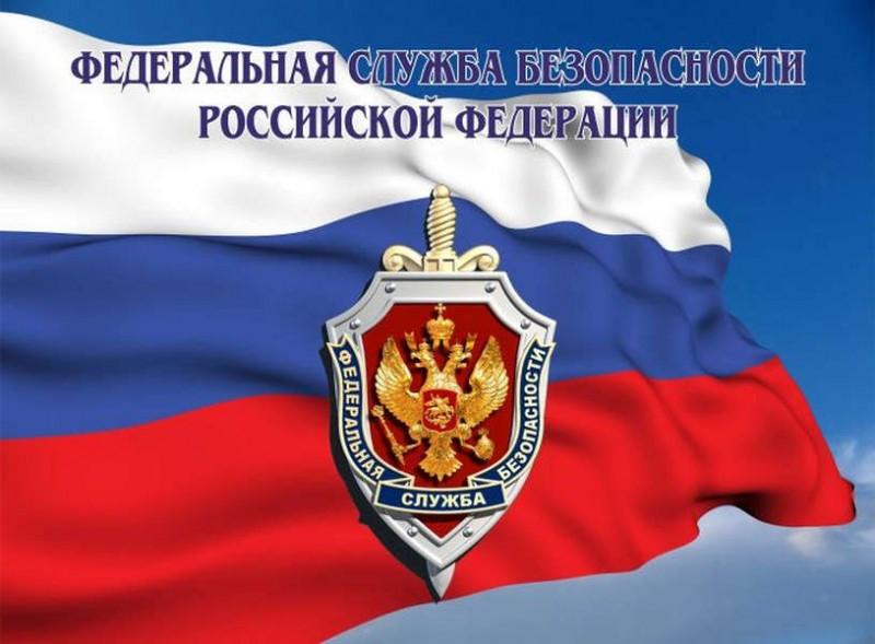 Сотрудники и ветераны УФСБ России по ЕАО отмечают профессиональный праздник
