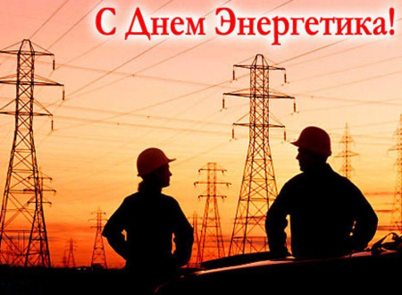 В области празднуют День энергетика