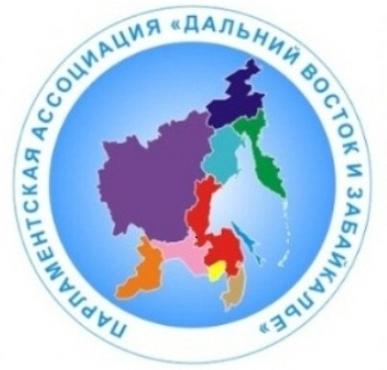 Л. Павлова: Парламентская ассоциация ДФО – уникальная организация