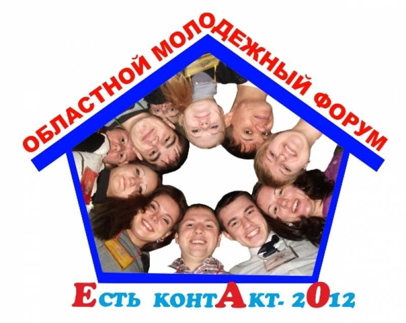 В области начал работу молодежный форум