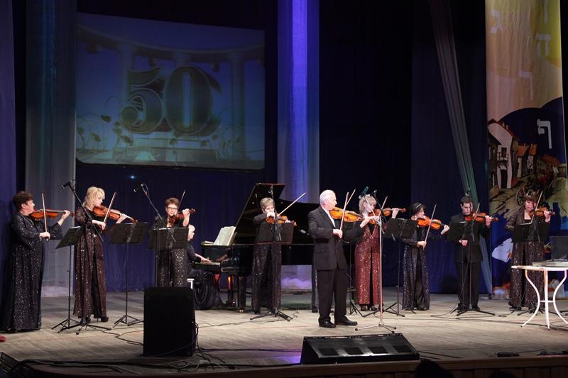 Народный ансамбль скрипачей отметил золотой юбилей