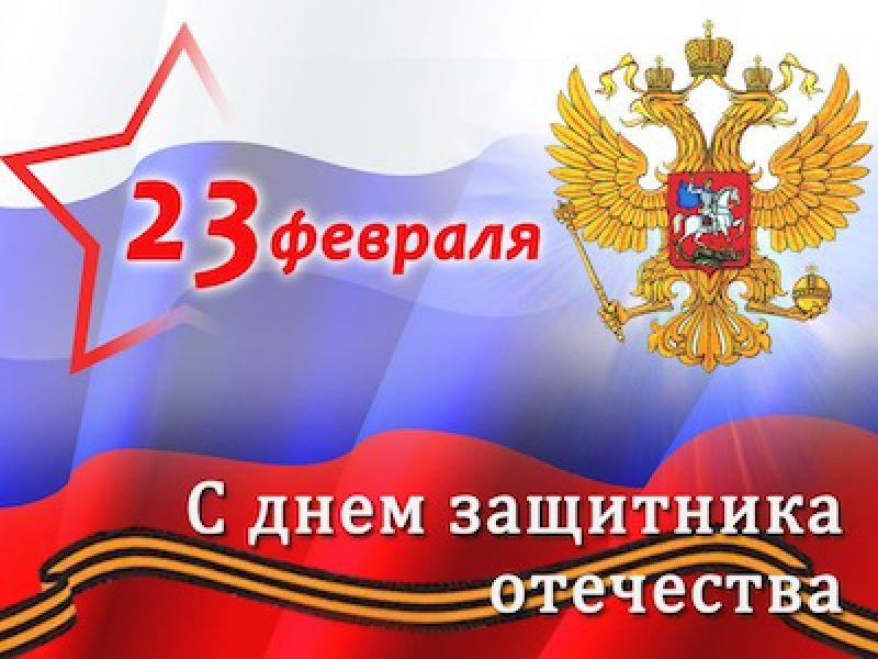 В ЕАО отмечают День защитника Отечества