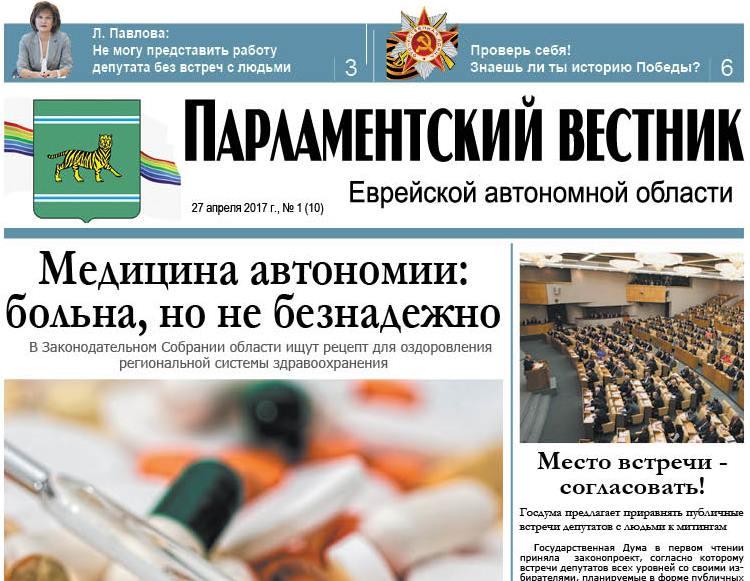 Вышел очередной номер «Парламентского вестника»