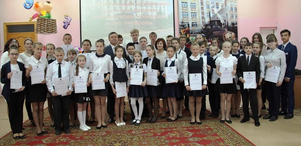 Вручение премии «Сто пятерок» школьникам Биробиджанского района