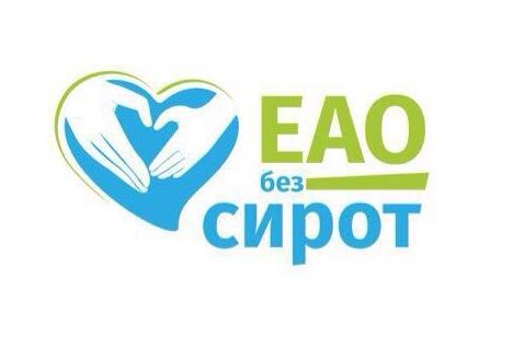 Парламент поддержал акцию «ЕАО без сирот»