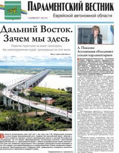 Вышел очередной номер «Парламентского вестника ЕАО»