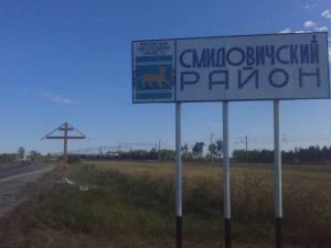 Л. Павлова совершила рабочую поездку в Смидовичский район