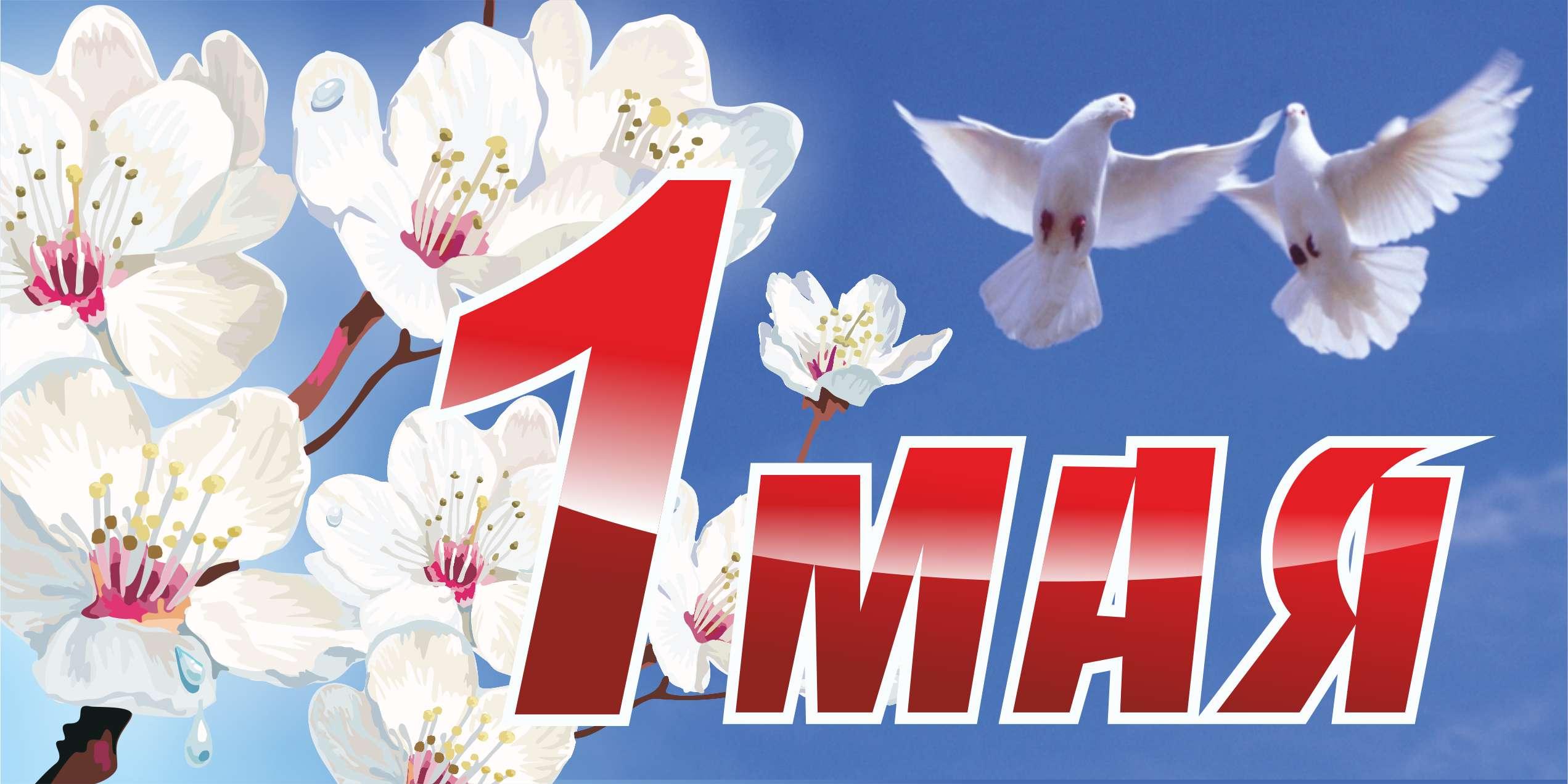 В ЕАО отмечают День Весны и Труда