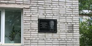 Открыта памятная доска П.Н. Вейцеру