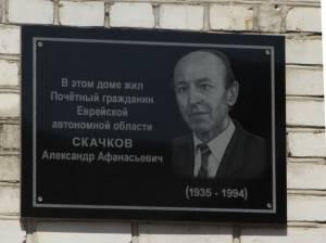 Открыта памятная доска А.А. Скачкову