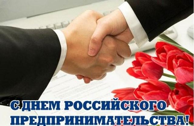 В ЕАО отмечают День российского предпринимательства