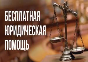 В закон о бесплатной юрпомощи готовятся изменения