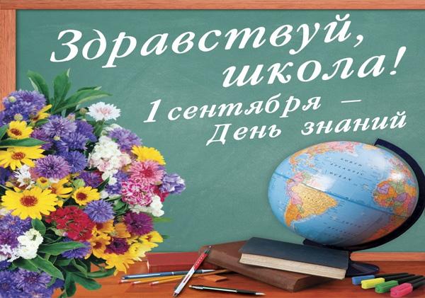 В ЕАО отмечают День знаний