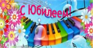Л. Павлова приняла участие в праздновании юбилея Бирофельдской школы